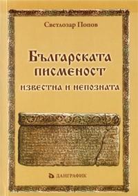 Българската писменост - известна и непозната