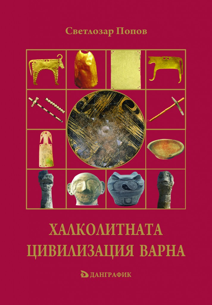 Цивилизация Варна