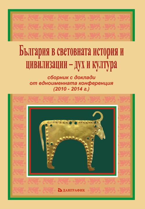 Сборник с доклади 2010-2014 г.