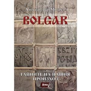 BOLGAR: ТАЙНИТЕ НА НАШИЯ ПРОИЗХОД