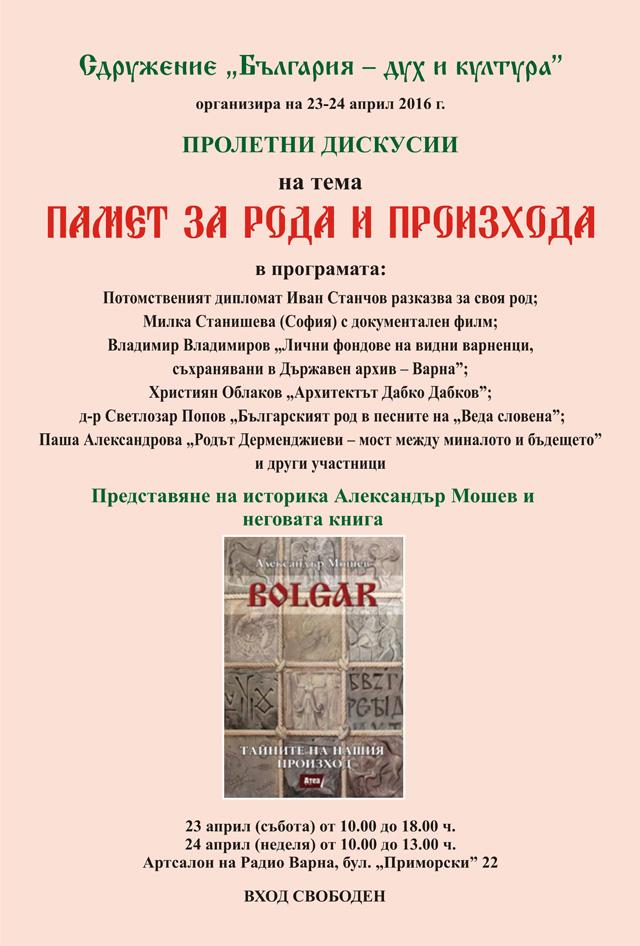 ПАМЕТ ЗА РОДА И ПРОИЗХОДА 23-24 Април Варна