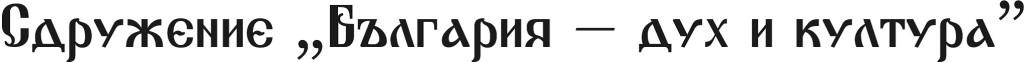"""Сдружение """"България - дух и култура"""""""