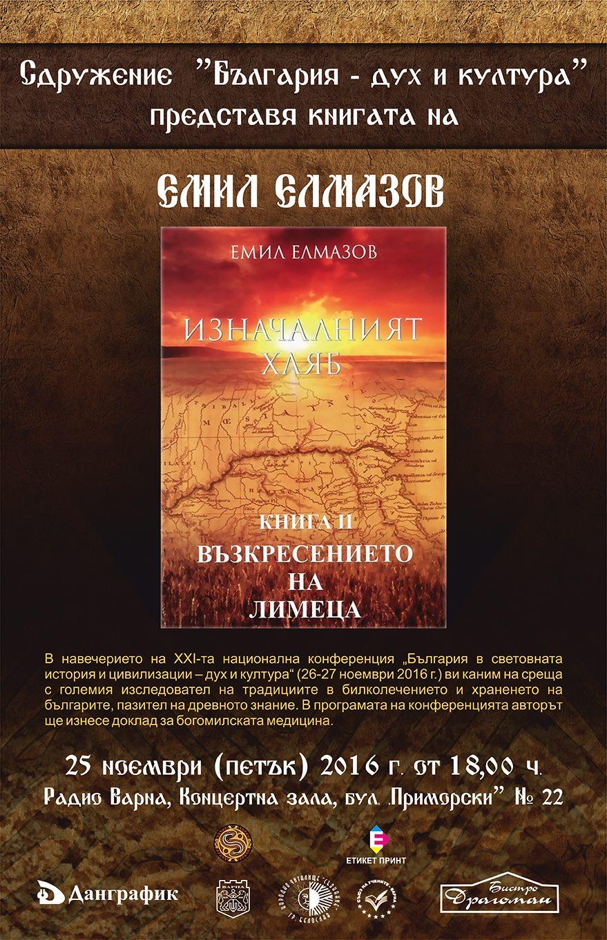 Изначалният Хляб - Емил Елмазов
