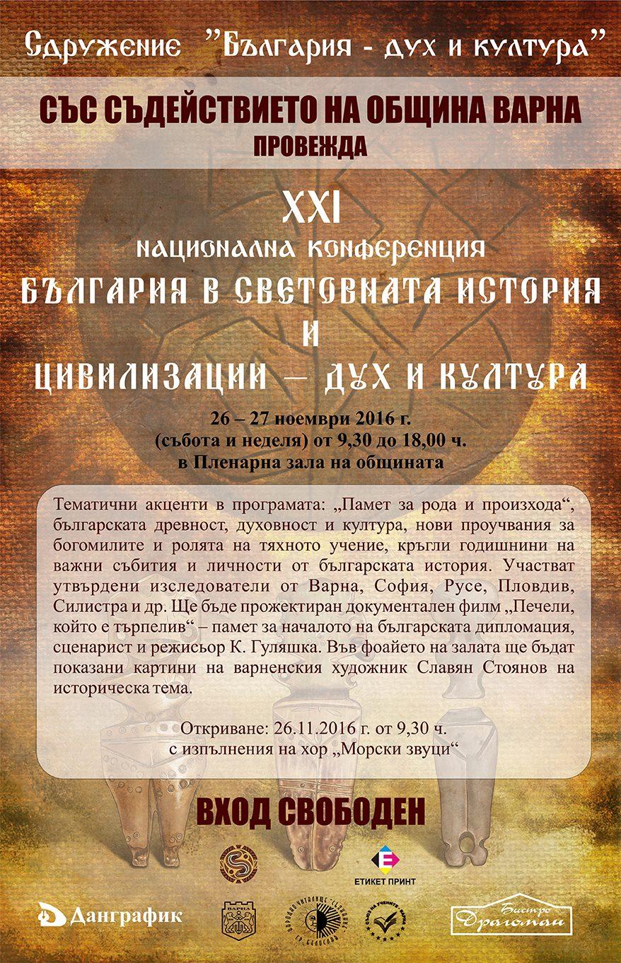 Историческа Конференция Варна 2016