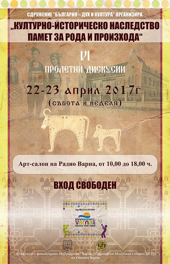 Plakat Културно-историческо наследство