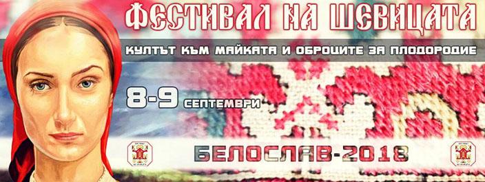 shevica2