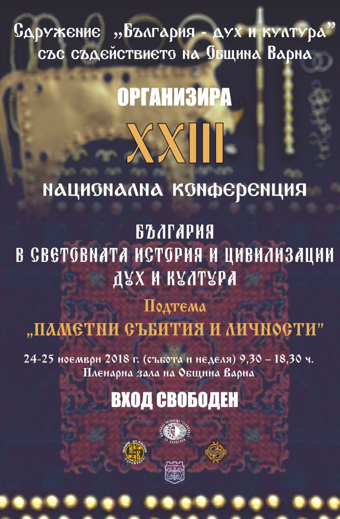 plakat2018